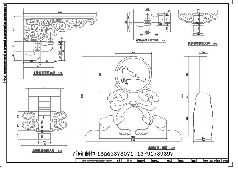 石雕牌坊设计图详细结构