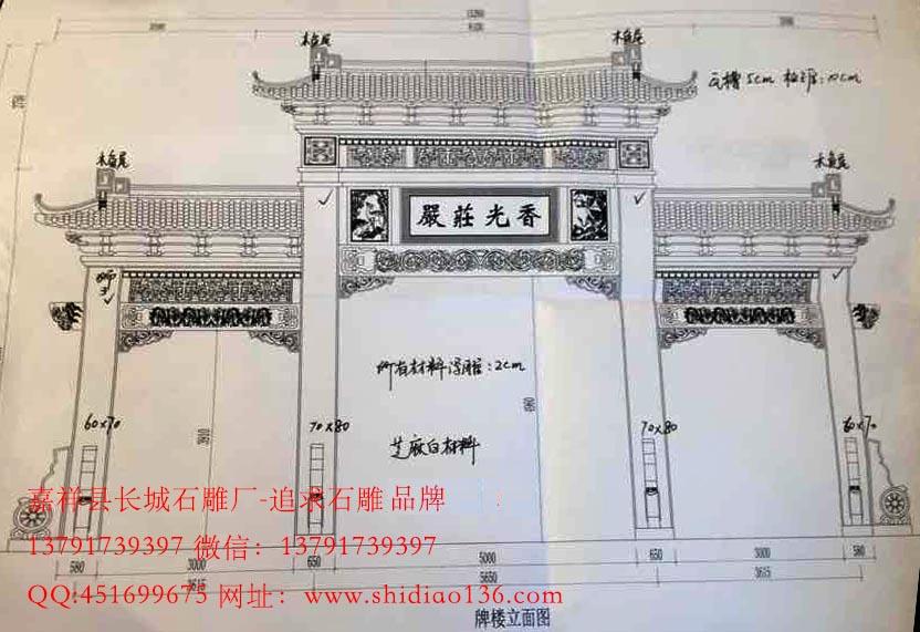 牌楼设计图