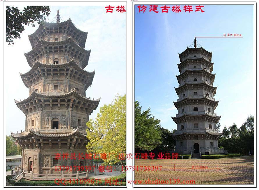 石塔,佛塔,石雕佛塔,佛塔效果图,宝塔样式,石塔制作