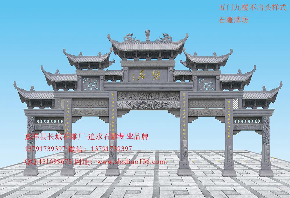 门楼牌坊也叫做石牌坊或石雕牌坊,这是门楼图片