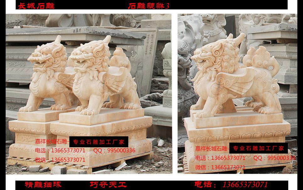 石雕貔貅雕刻样式图片