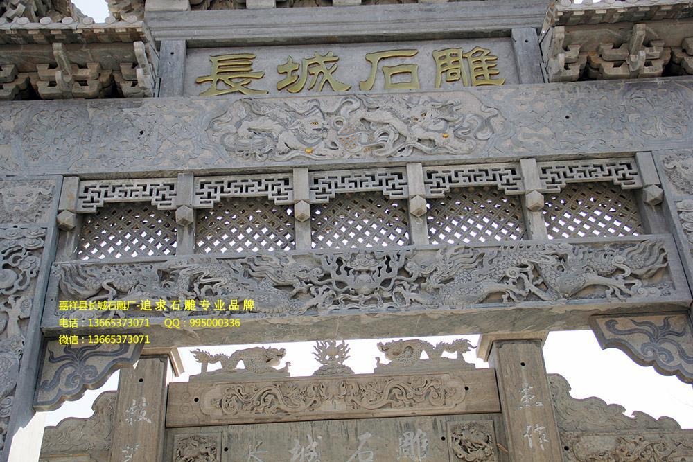 浮雕精美的青石牌楼图片