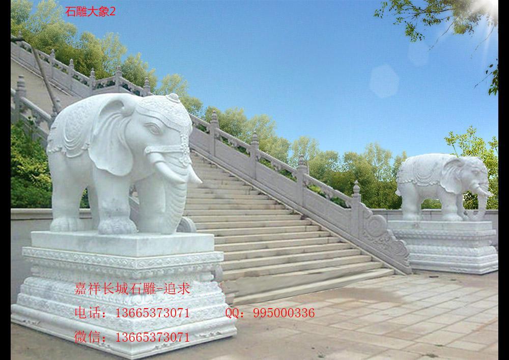 汉白玉石雕大象样式