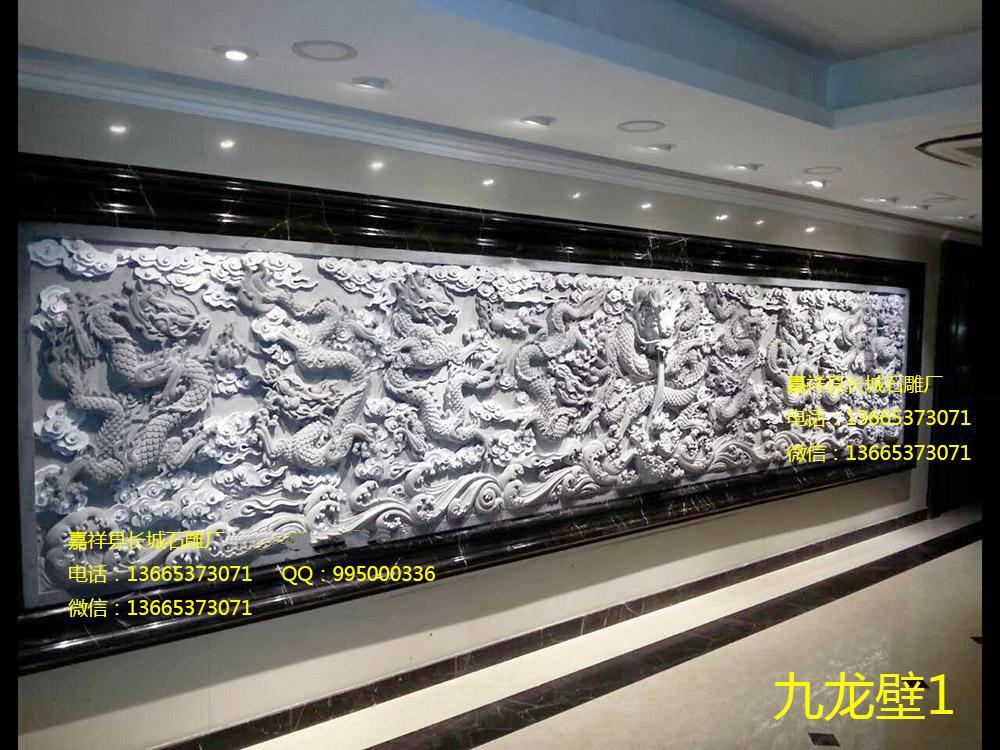 石雕九龙壁雕刻图片
