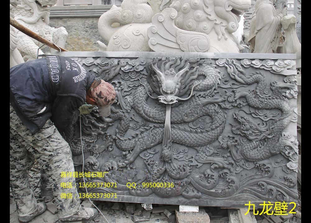 石雕九龙壁雕刻样式图片