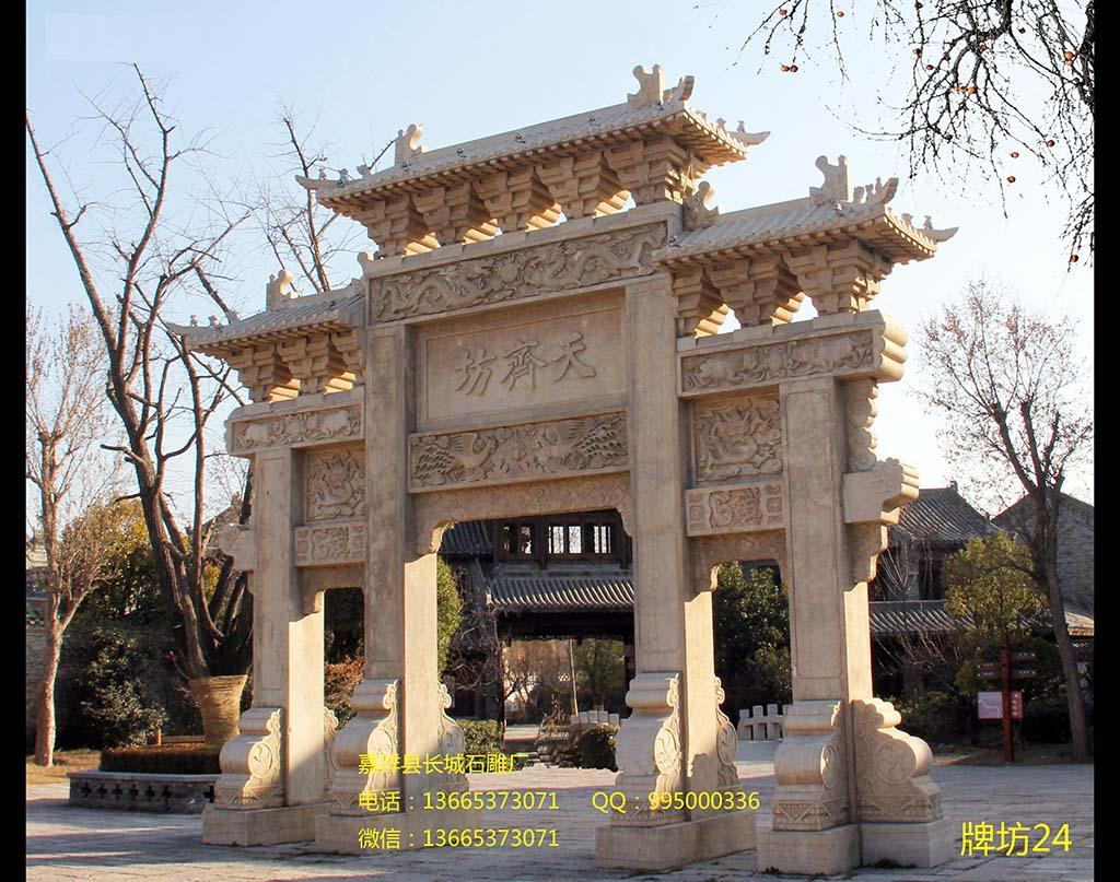 陵园牌坊石雕样式图片